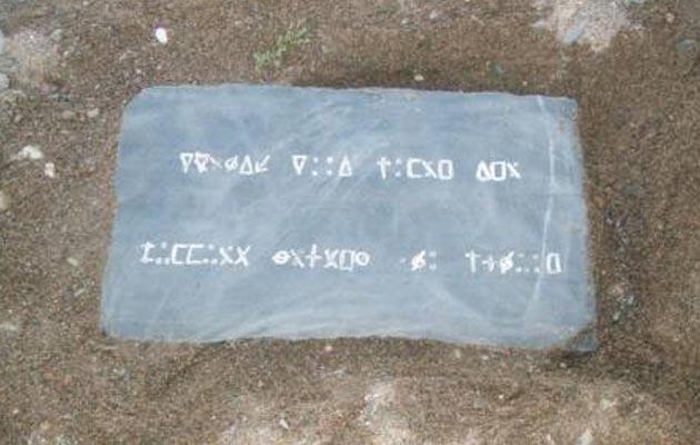 Kamena ploca s natpisom